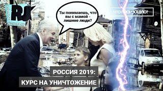 Собянин: 15 млн. ЛИШНИХ ЛЮДЕЙ проживают в России #Чтопроизошло?
