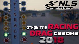 Открытие сезона NLS 2018 / Drag racing / Телеметрия 05.05.2018!