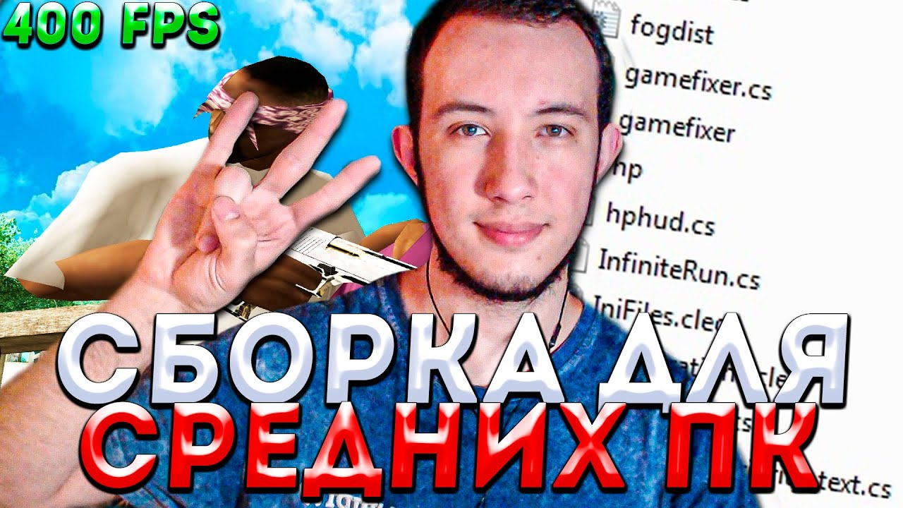 СБОРКА GTA SAMP ДЛЯ СРЕДНИХ ПК 400 FPS!