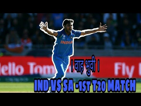 Wahh!! Bhuvi - Ind vs sa 1st t20 match 5 wicket to Bhubaneswar !!