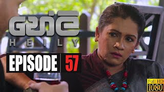 Heily | Episode 57 19th February 2020 Thumbnail