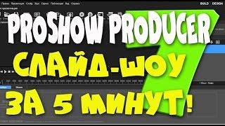 ✿СЛАЙД - ШОУ В PROSHOW PRODUCER  ЗА 5 МИНУТ!