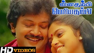 Oru Kathal... Tamil Movie Songs - Chinna Thambi Periya Thambi [HD]