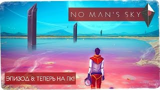 ПК! Подводный мир, три интерфейса Атласа, ксеноморфы! ● NO MAN'S SKY #8 [PC]
