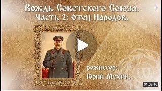 Вождь СССР. Часть 2: Отец Народов.
