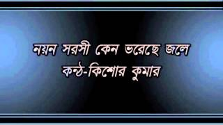 Nayano Sarasi Keno Bhoreche Jale.......Kishor Kumar.wmv