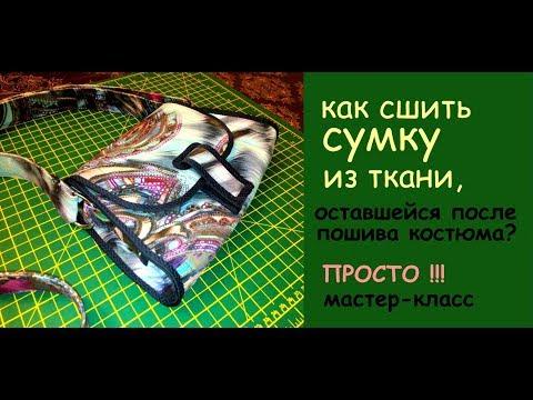 Как сшить сумку из ткани своими руками выкройки видео уроки
