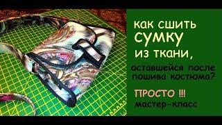 видео Модная сумочка