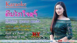 ຄົນໄກໃຈຊ້ຳ ຄາຣາໂອເກະ karaoke ຮ້ອໂດຍ: ບຸນທອນ ສອນໃຈ คนไกลใจช้ำ คาราโอเกะ ศิลปีน บุนทอน สอนใจ