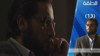 episode 13 al da3eya series الحلقة الثالثة عشر مسلسل الداعية