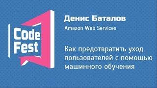 #PM Денис Баталов — Как предотвратить уход пользователей с помощью машинного обучения