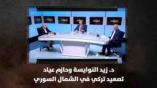 د. زيد النوايسة وحازم عياد - تصعيد تركي في الشمال السوري
