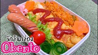 ทำข้าวกล่องง่ายๆและอร่อย ใครๆก็ทำได้ How to make obento(คลิปสั้น)