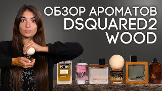 Обзор ароматов Dsquared2 Wood: He Wood, She Wood, Want, Potion, Wood For Her, Wood For Him - Видео от Духи.рф