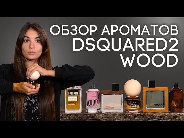 Обзор ароматов Dsquared2 Wood: He Wood, She Wood, Want, Potion, Wood For Her, Wood For Him