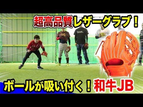 超高品質レザーグラブ和牛JB!打球がグラブに吸い付く!