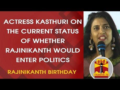 Rajinikanth Birthday | Actress Kasthuri on current status of whether Rajini would enter Politics