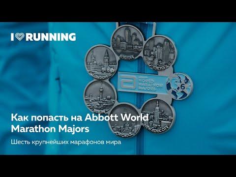 Как попасть на мейджор марафон (Abbott World Marathon Majors) Лекторий в филиале I Love Running Уфа