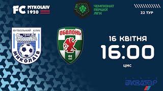 LIVE! «Миколаїв» VS «Оболонь» | 22 тур | 16 квітня | 16:00