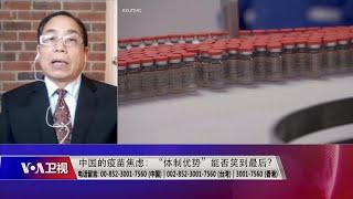 【戈壁东:中国疫苗事故频发令民众对国产疫苗缺乏信心】4/5 #时事大家谈 #精彩点评 - YouTube