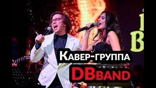 Кавер группа DB Band Москва (Промо ролик) 2018. Кавер группа на свадьбу, корпоратив, праздник.
