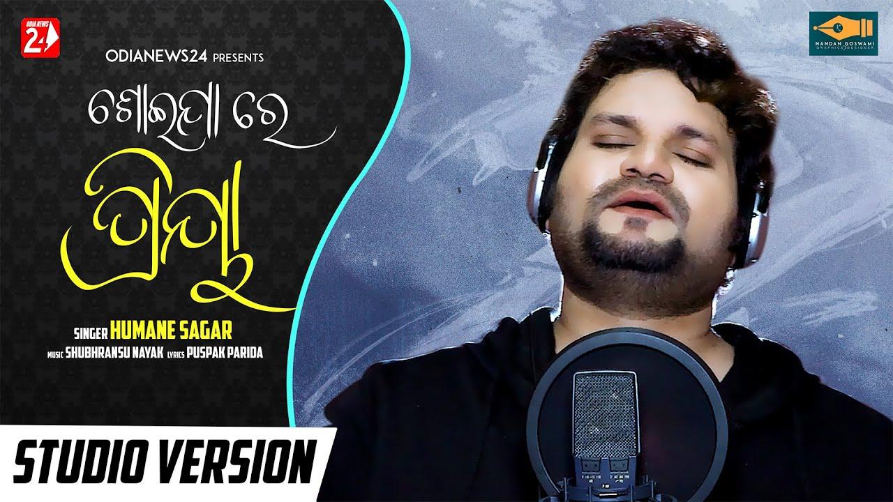 Soija Re Priya | Humane Sagar | Official Studio Version | Odia Sad Song | OdiaNews24