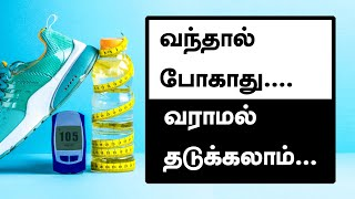 How to prevent Diabetes in Tamil ? Sugar Management & Balance