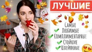 видео Парфюмы с осенними ягодами