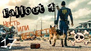 Fallout 4 прохождение квестов Честь или бесчестье. 17