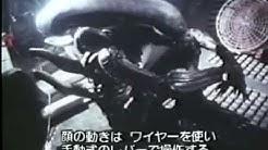 Giger's Alien - 1979 Documentary