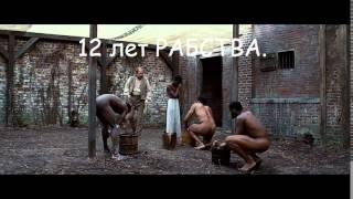 12 ЛЕТ РАБСТВА ОНЛАЙН