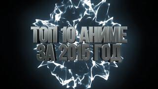 видео Топ-10 самых популярных аниме 2015 года