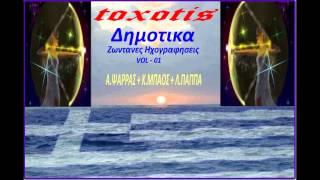 Δημοτικα Πανηγυρια { vol - 01 }Αγγελος Ψαρρας+Κωστας Μπαος+Λουλα Παππα  { toxotis }