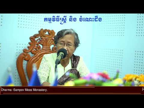 #ហេតុឲ្យកើតឧបេក្ខាសម្ពោជ្ឃង្គៈ   សំឡេងព្រះធម៌វត្តសំពៅមាស the voice of dharma-sampov meas monastery