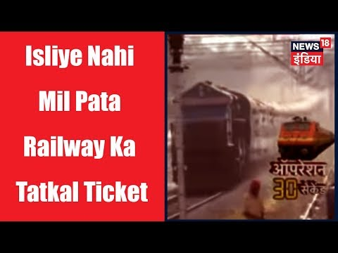 Isliye Nahi Mil Pata Railway Ka Tatkal Ticket, 30 Second Mein Ho Jata Hai Khel | News18 India