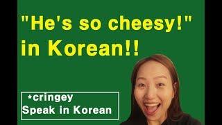 """He's cheesy!"" in Korean??/ short and easy Korean / speak in Korean with Lia"