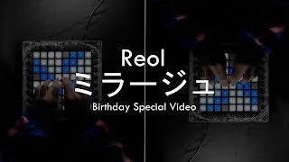 Reol-ミラージュ(2M0RE Edit)//Launchpad SoftCover