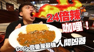 挑戰24倍辣咖哩!CoCo壹番屋最強人間凶器!【蔡阿嘎Life】