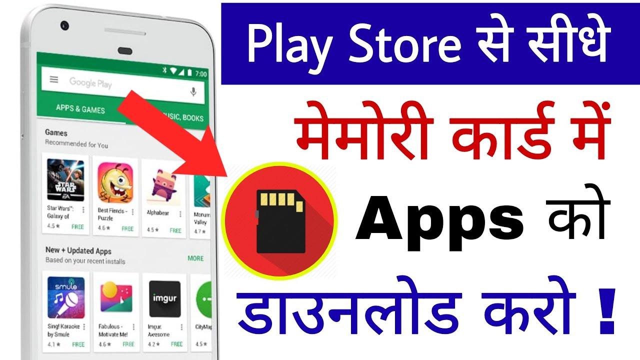 Play Store से सीधे मेमोरी कार्ड में Apps को डाउनलोड करो   Hindi Tutorials