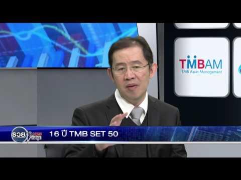 """รายการรวยหุ้นปี 4 EP486 """"16 ปี TMB SET 50"""" TMBAM"""