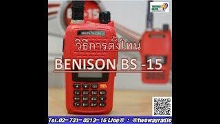 Benison BS 15 วิธีตั้งโทน