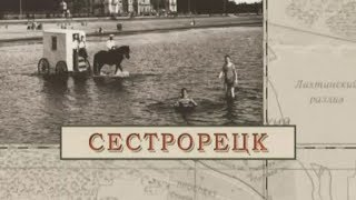 Видео Сестрорецка: История Сестрорецка (автор: Saint-Petersburg TV)