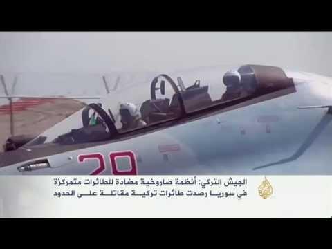 الجزيرة: رصد طائرات تركية على الحدود مع سوريا