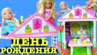 Barbie #Барби Мультик на Русском Birthday Party Chelsea 🌺Играем в Куклы ✔︎Шопкинс Игрушки #Куклы