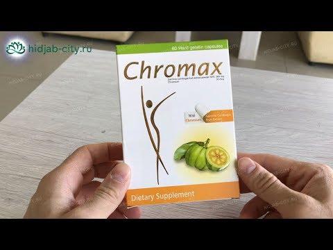 Хромакс для похудения отзывы о таблетках и состав на упаковке
