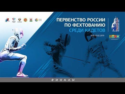 ПР среди кадетов 2019, Сабля личные, ФИНАЛЫ