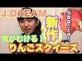 J.DREAM 新作!!皮がむけるりんご スクイーズ すごく面白い