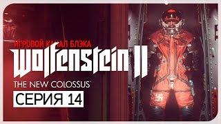 ПОВЕРХНОСТЬ ВЕНЕРЫ! ● Wolfenstein II: The New Colossus #14 [PC/Uber Settings]