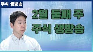 [주식 생방송] 200209(일) 무료 종목분석