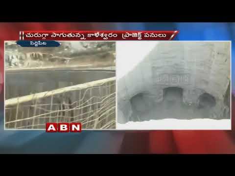 latest Updates on Telangana Kaleshwaram irrigation project